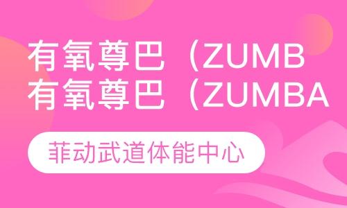 有氧尊巴(Zumba)