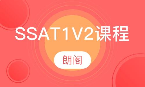 SSAT1V2課程