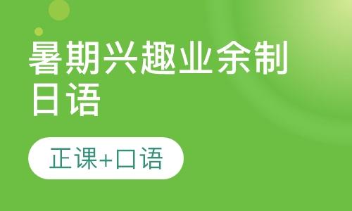 暑期興趣業余制日語(正課+口語)
