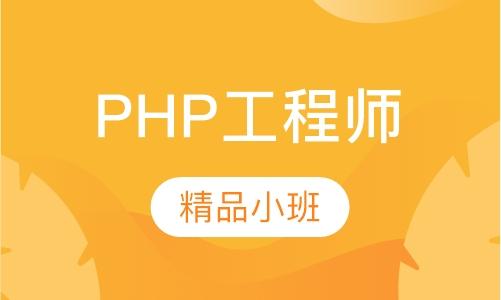 PHP工程师