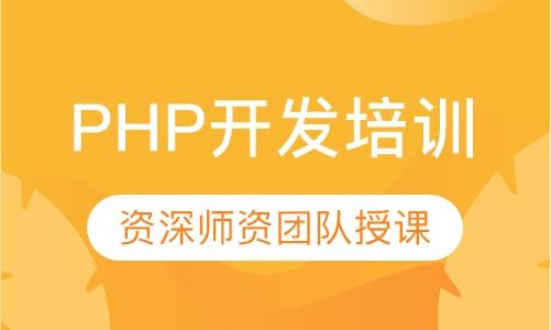 PHP开发培训