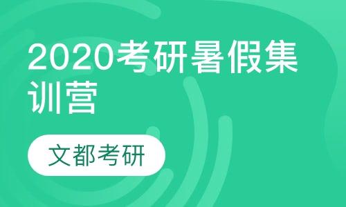 2020考研暑假集训营