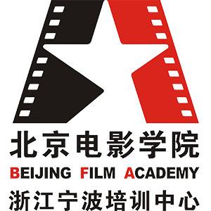 北京电影学院浙江宁波培训中心