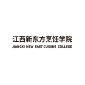 南昌新東方烹飪職業技能培訓學院