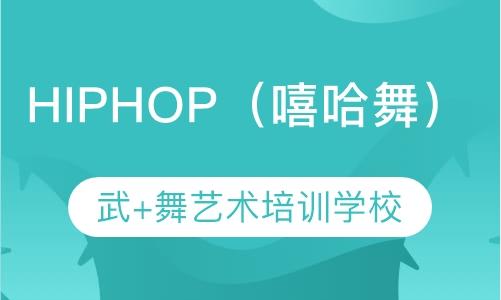 HIPHOP(嘻哈舞)