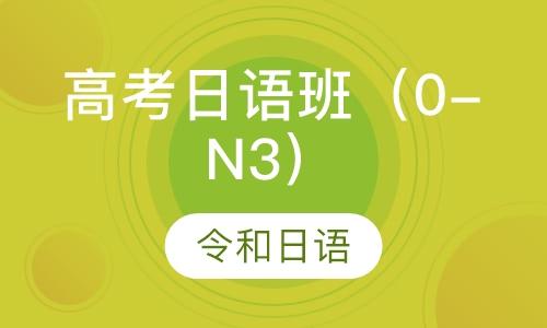 高考日语班(0-N3)