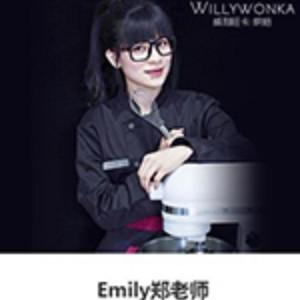 杭州威利旺卡烘焙学院:Emily郑老师