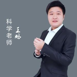 宁波市镇海区甬济培训学校:初中科学王鹏老师
