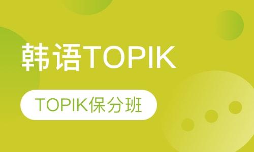 韩语TOPIK保分班
