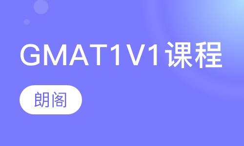 GMAT  1V1課程