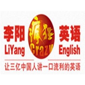 宁波李阳疯狂英语