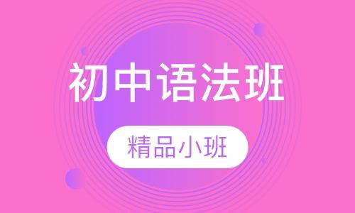 初中语法班