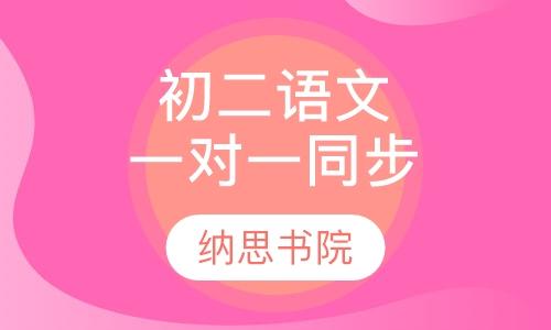 初二语文一对一同步培优课程(上册)