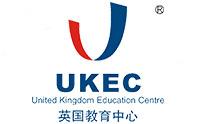UKEC英国教育中心(北京分中心)