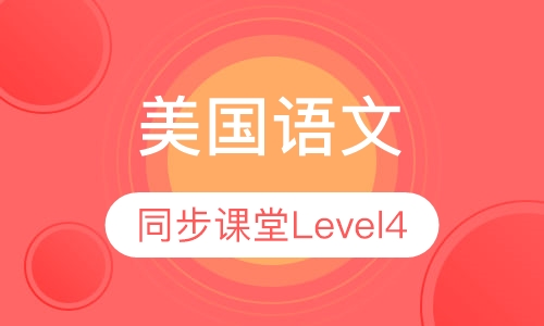 美国语文同步课堂Level 4