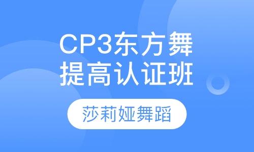 CP3东方舞女神全能提高认证班CP3
