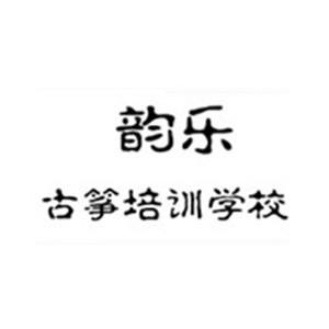 宁波韵乐古筝培训学校