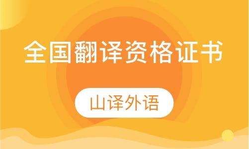 全国翻译资格证书考试