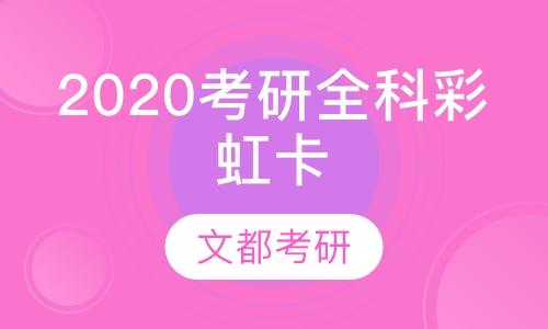2020考研全科彩虹卡
