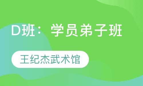 D班:学员弟子班(三选一)