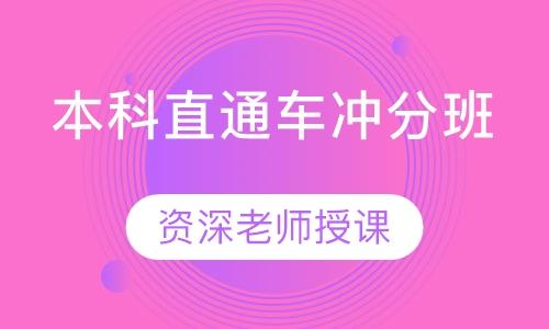 TOEFL本科直通车冲分班