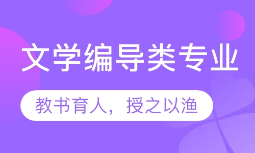 文学编导类专业