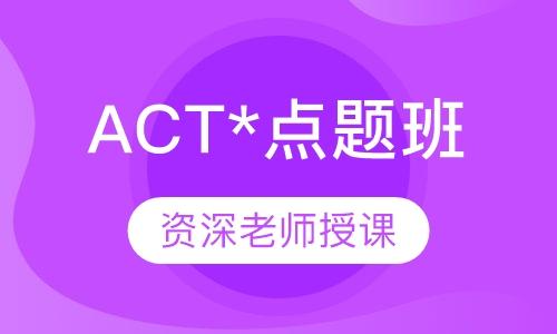 ACT*点题班