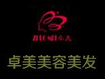 北京卓美美容美发化妆教育学院