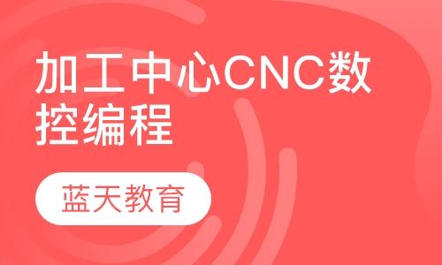 加工中心CNC數控編程