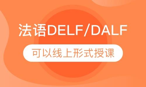 法語DELF/DALF考前強化班