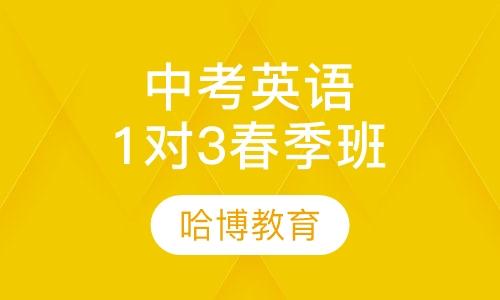 寧波中考英語1對3春季精品班