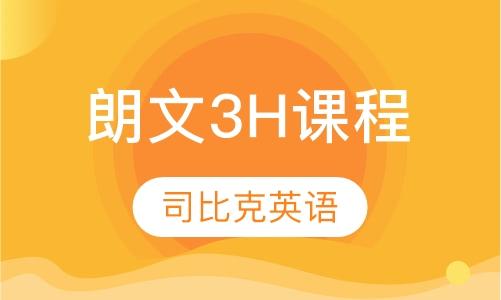 朗文3H课程(适合7~12周岁)