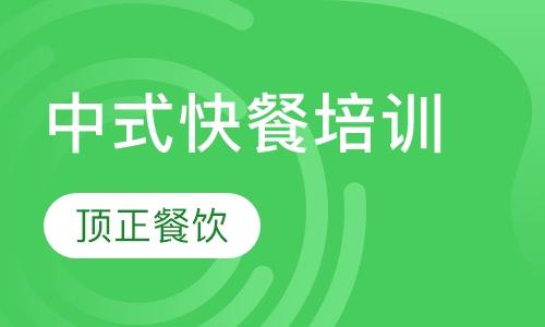 中式快餐培訓