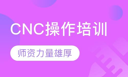 CNC操作培训
