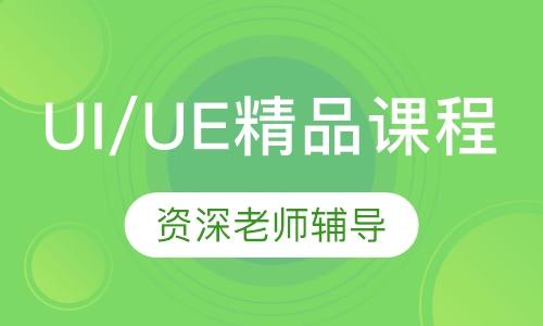 UI/UE精品课程