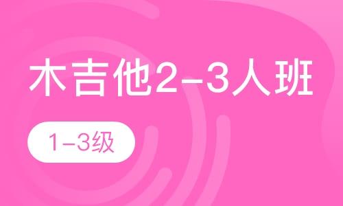 木吉他2-3人班   1-3級
