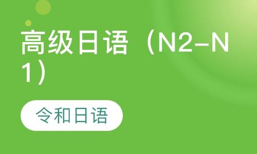 高级日语(N2-N1)