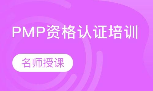PMP资格认证培训