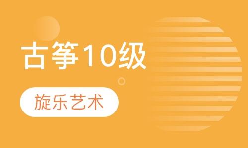 古箏 2-3人班10級