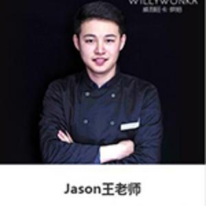 杭州威利旺卡烘焙学院:Jason王老师