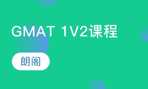 GMAT 1V2課程