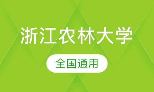 浙江农林 大学