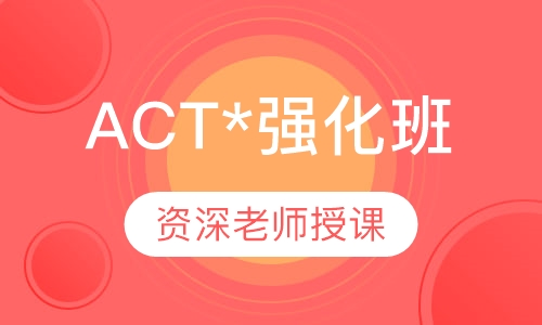 ACT*强化班