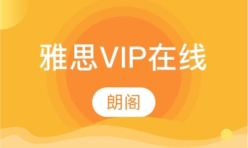 雅思VIP在線課程