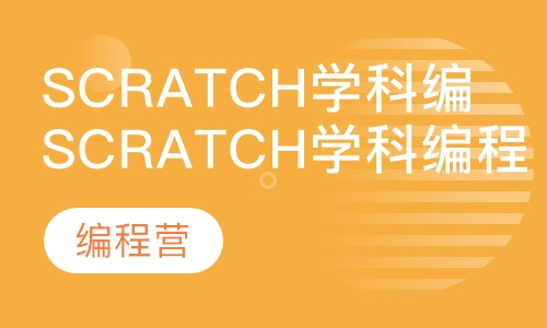 Scratch学科编程(飞虎营)