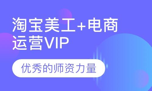 淘宝美工+电商运营VIP班