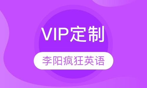 VIP定制