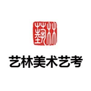 济南艺林美术培训