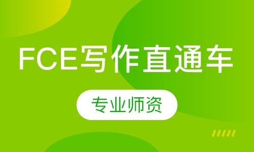 FCE寫作直通車