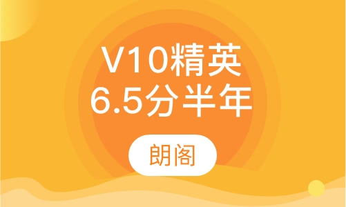 雅思托福V10精英6.5分半年卡